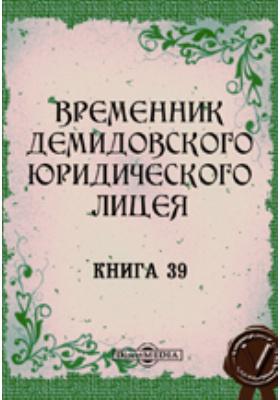 Временник Демидовского юридического лицея: журнал. 1886. Книга 39