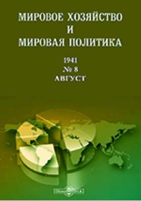 Мировое хозяйство и мировая политика. № 8. 1941 г, Август