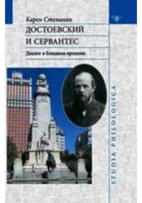 Достоевский и Сервантес. Диалог в большом времени: публицистика
