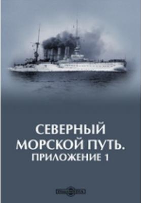 Северный морской путь. Приложение 1: публицистика