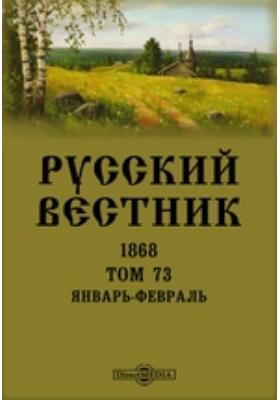 Русский Вестник. 1868. Т. 73, Январь-февраль