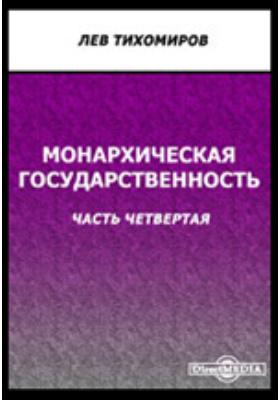 Монархическая государственность, Ч. 4. Монархическая политика