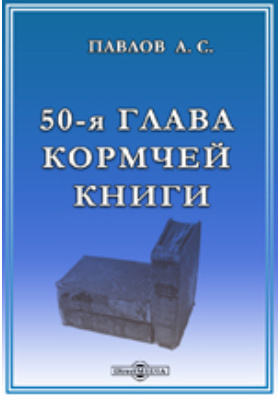 50-я глава Кормчей книги, как исторический и практический источник русского брачного права