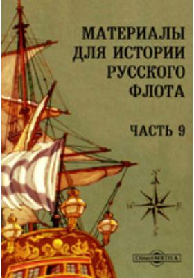 Материалы для истории Русского флота, Ч. 9