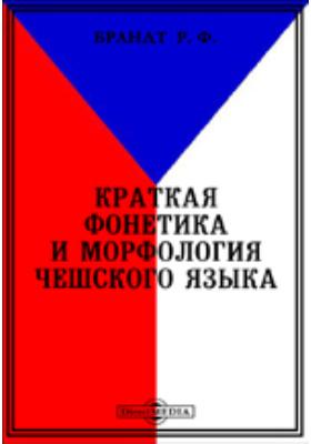 Краткая фонетика и морфология чешского языка: лекции