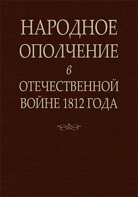 Народное ополчение в Отечественной войне 1812 года : сборник документов
