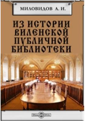 Из истории Виленской публичной библиотеки