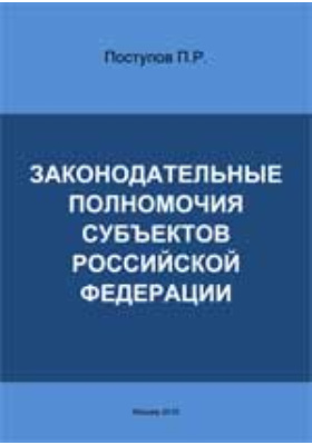 Законодательные полномочия субъектов Российской Федерации