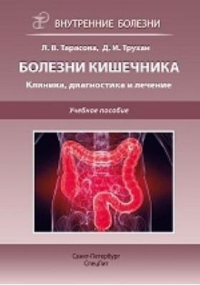 Болезни кишечника : Клиника, диагностика и лечение: учебное пособие