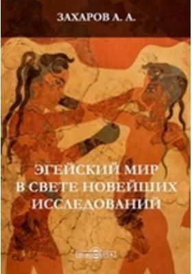 Эгейский мир в свете новейших исследований