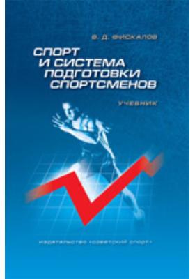 Спорт и система подготовки спортсменов: учебник