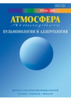 Атмосфера: журнал. 2009. № 3(34)