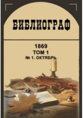 Библиограф: журнал. 1869. Т. 1, № 1, Октябрь