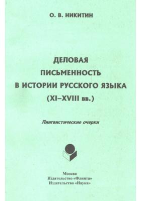 Деловая письменность в истории русского языка (XI–XVIII вв.): Лингвистические очерки