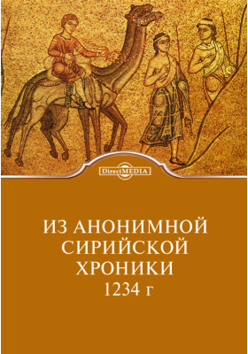 Из анонимной Сирийской хроники 1234 г. : исторические хроники: художественная литература