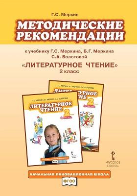 Методические рекомендации к учебнику Г.С. Меркина, Б.Г. Меркина, С.А. Болотовой «Литературное чтение». 2 класс
