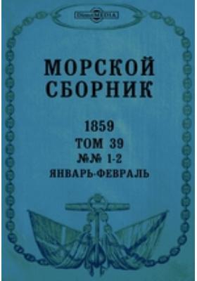 Морской сборник: журнал. 1859. Т. 39, №№ 1-2, Январь-февраль