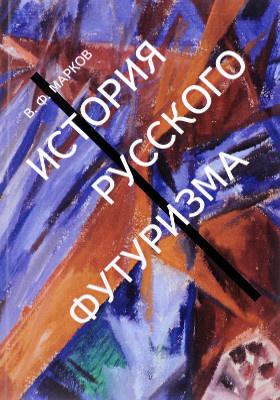 История русского футуризма