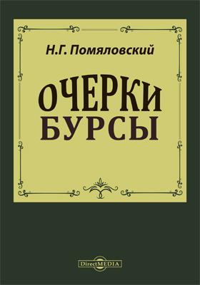 Очерки бурсы : повесть: художественная литература