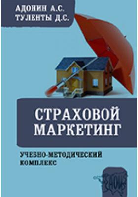 Страховой маркетинг: учебно-методический комплекс