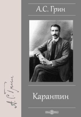Карантин: художественная литература