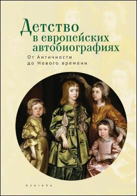 Детство в европейских автобиографиях : от Античности до Нового времени: документально-художественная литература