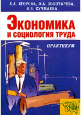 Экономика и социология труда: практикум
