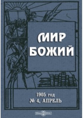 Мир Божий год: журнал. 1905. № 4, Апрель