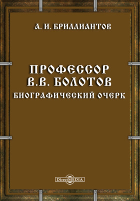 Профессор В.В. Болотов. Биографический очерк