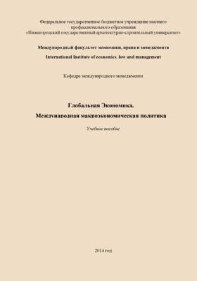 Глобальная Экономика. Международная макроэкономическая политика: учебное пособие