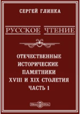 Русское чтение. Отечественные исторические памятники 18 и 19 столетия, Ч. 1. Памяти Николая Карамзина