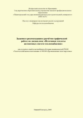 Задания и рекомендации к расчётно-графической работе по дисциплине «Источники теплоты автономных систем теплоснабжения»: учебное пособие