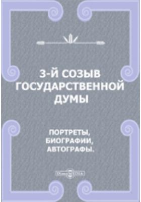 3-й созыв Государственной Думы: портреты, биографии, автографы