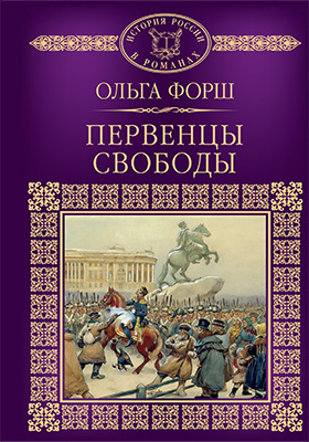 Т. 47. Первенцы свободы: исторический роман