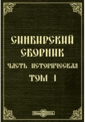 Синбирский сборник. Т. 1