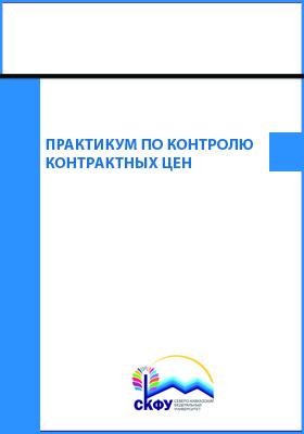 Практикум по контролю контрактных цен: учебное пособие
