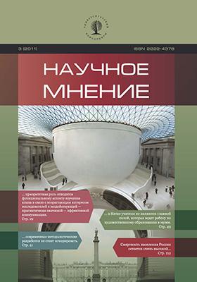 Научное мнение : Исторические, социологические и экономические науки: журнал. 2015. № 11