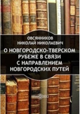 О Новгородско-Тверском рубеже в связи с направлением Новгородских путей