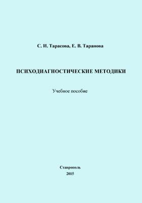Психодиагностические методики: учебное пособие