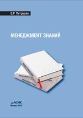 Менеджмент знаний: учебное пособие