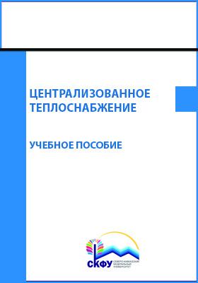 Централизованное теплоснабжение : курс лекций: учебное пособие