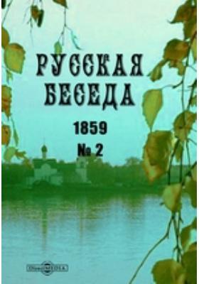 Русская беседа. 1859. № 2