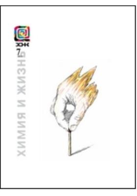 Химия и жизнь - XXI век: ежемесячный научно-популярный журнал. 2010. № 7