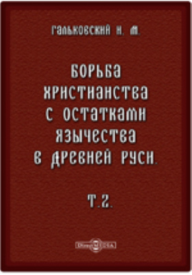 Борьба христианства с остатками язычества в Древней Руси: монография. Т. 2