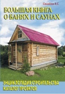 Большая книга о банях и саунах: научно-популярное издание