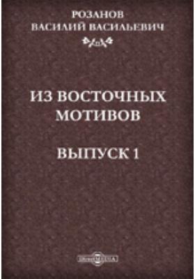 Из восточных мотивов. Вып. 1