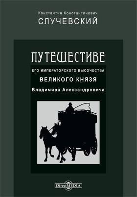 Путешествие его императорского высочества великого князя Владимира Александровича