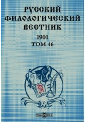 Русский филологический вестник: журнал. 1901. Т. 46