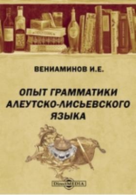 Опыт грамматики алеутско-лисьевского языка
