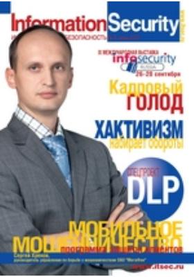 Информационная безопасность = Information Security. 2012. № 3